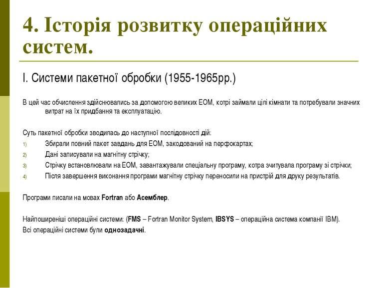 4. Історія розвитку операційних систем. І. Системи пакетної обробки (1955-196...