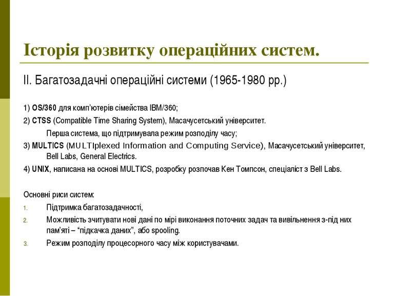 Історія розвитку операційних систем. ІІ. Багатозадачні операційні системи (19...