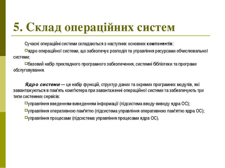 5. Склад операційних систем Сучасні операційні системи складаються з наступни...