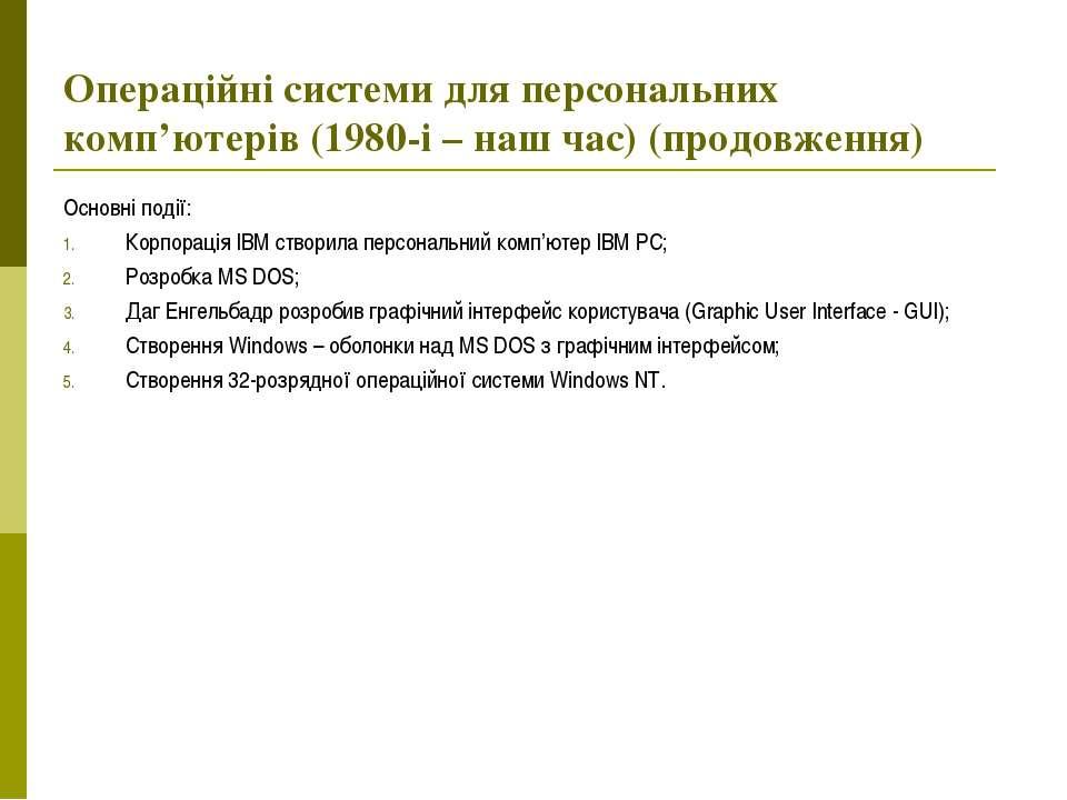 Операційні системи для персональних комп'ютерів (1980-і – наш час) (продовжен...