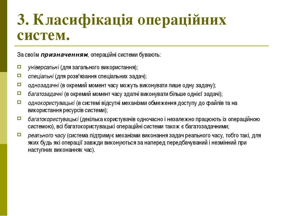 3. Класифікація операційних систем. За своїм призначенням, операційні системи...