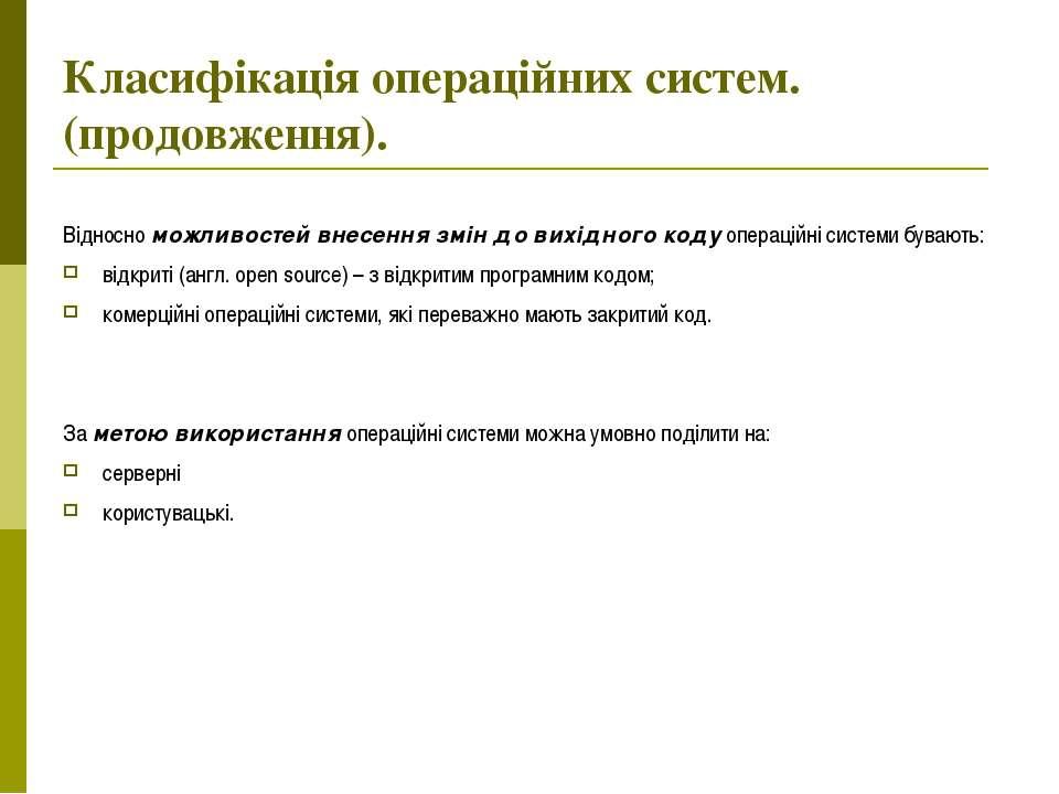 Класифікація операційних систем. (продовження). Відносно можливостей внесення...