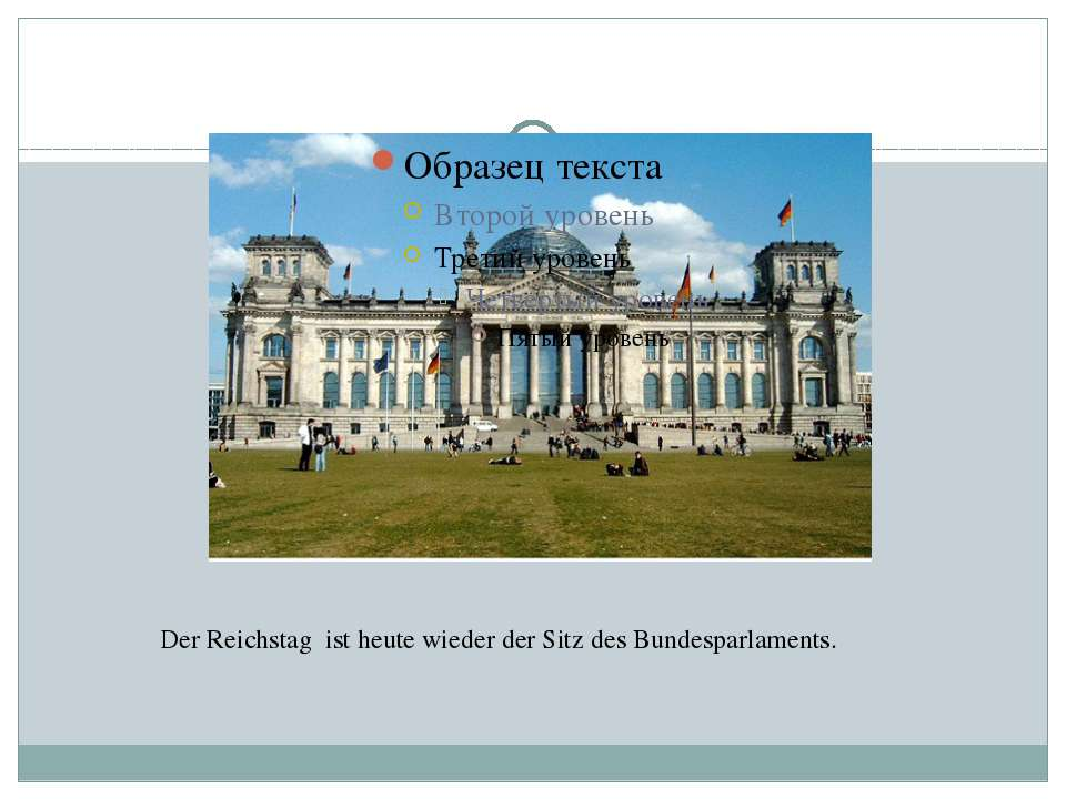Der Reichstag Der Reichstag ist heute wieder der Sitz des Bundesparlaments.