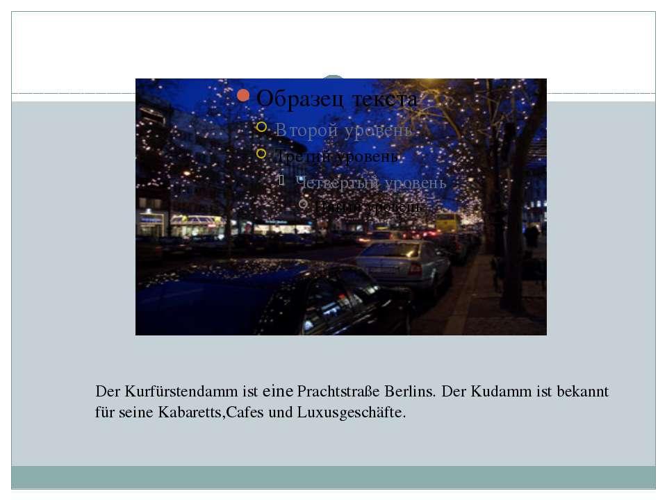 Der Kurfürstendamm Der Kurfürstendamm ist eine Prachtstraße Berlins. Der Kuda...