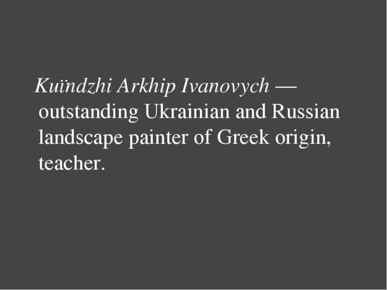 Kuїndzhі Arkhip Ivanovych — outstanding Ukrainian and Russian landscape paint...