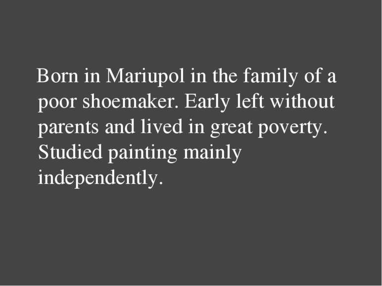 Born in Mariupol in the family of a poor shoemaker. Early left without parent...