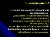 Класифікація БА І. Клініко-патогенетичні варіанти: атопічна форма – дошкільни...