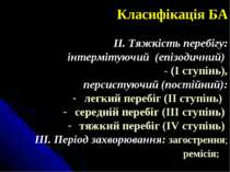 Класифікація БА ІІ. Тяжкість перебігу: інтермітуючий (епізодичний) - (І ступі...