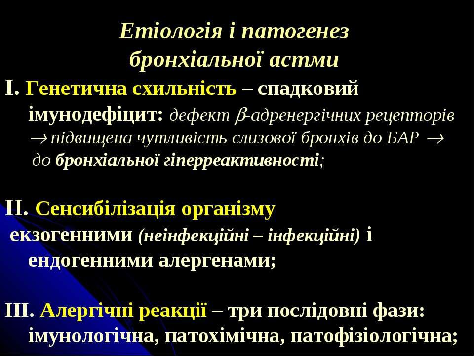 Етіологія і патогенез бронхіальної астми І. Генетична схильність – спадковий ...