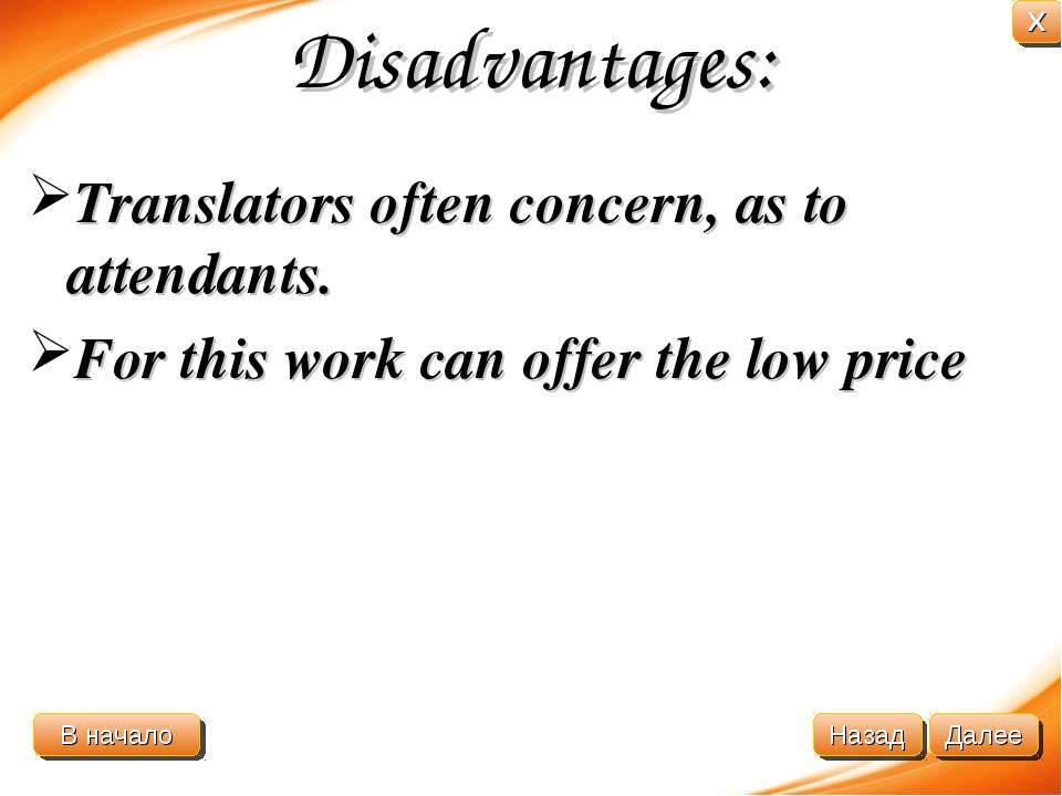 Disadvantages: Translators often concern, as to attendants. For this work can...