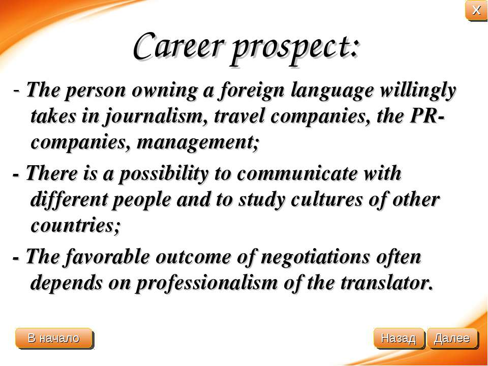 Career prospect: - The person owning a foreign language willingly takes in jo...