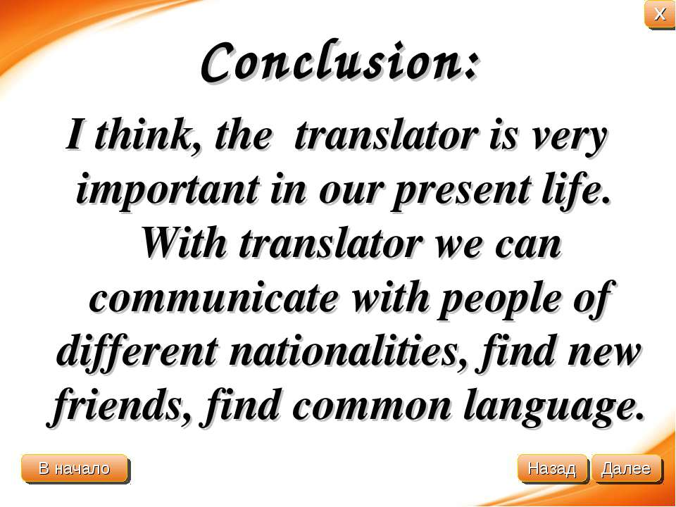 Conclusion: I think, the translator is very important in our present life. Wi...