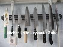 kitchen knife – кухонний ніж