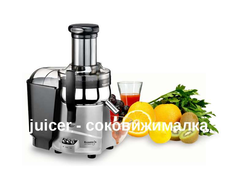 juicer - соковижималка