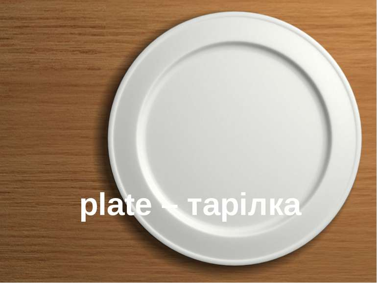 plate – тарілка