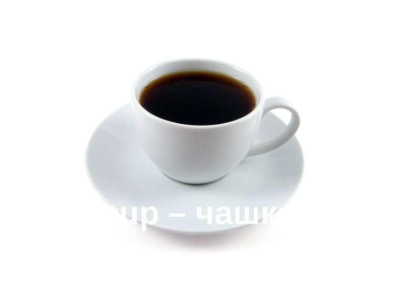 cup – чашка