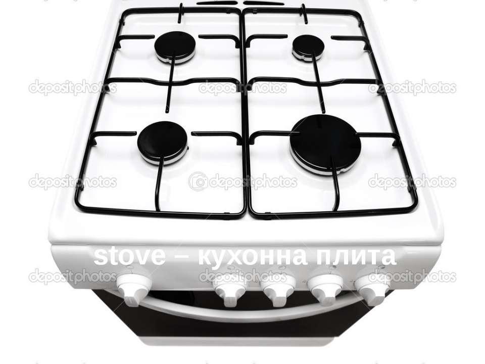 stove – кухонна плита