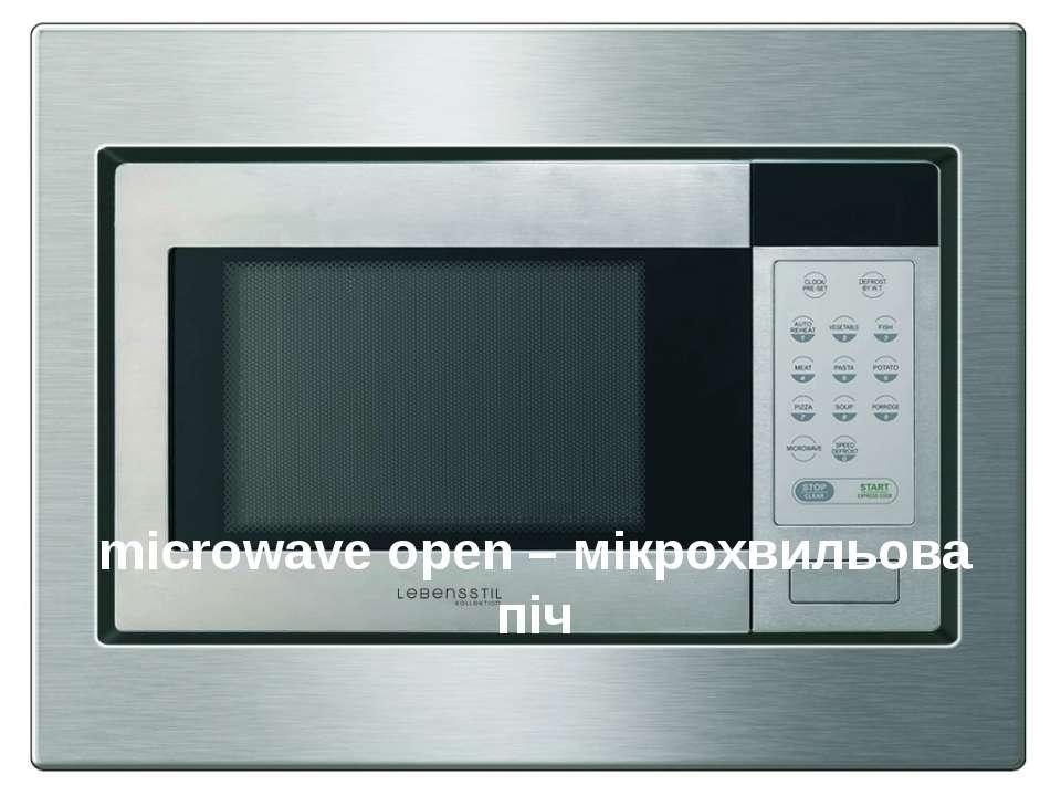 microwave open – мікрохвильова піч