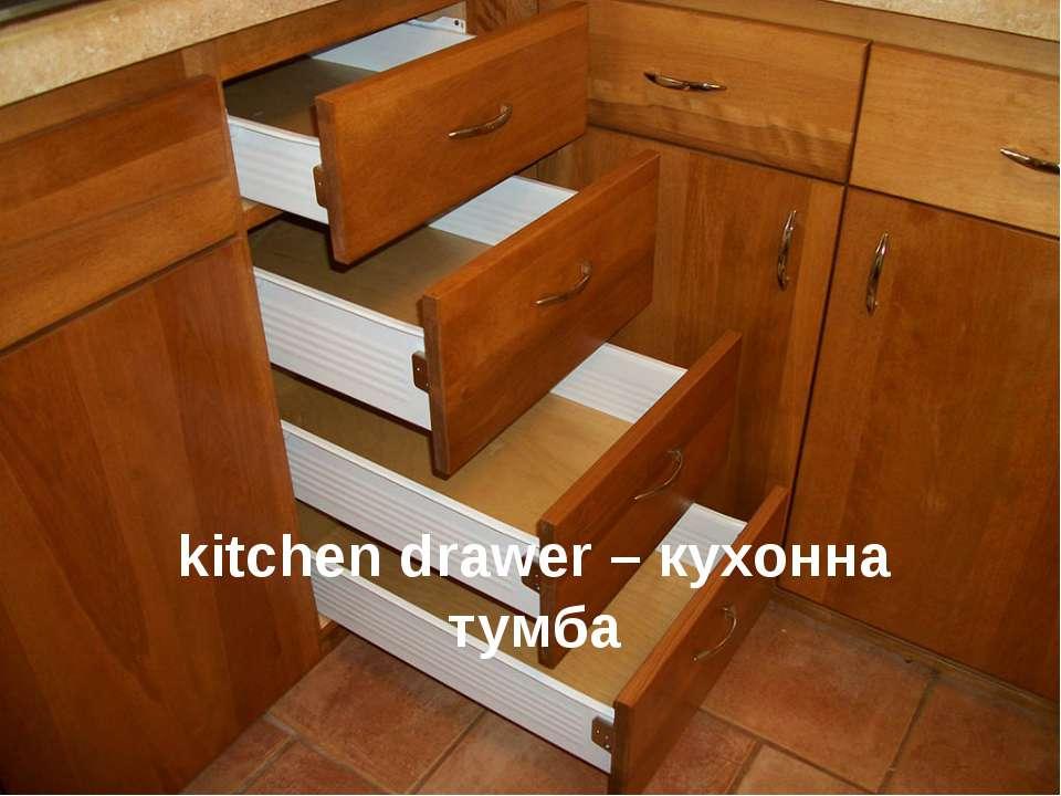 kitchen drawer – кухонна тумба