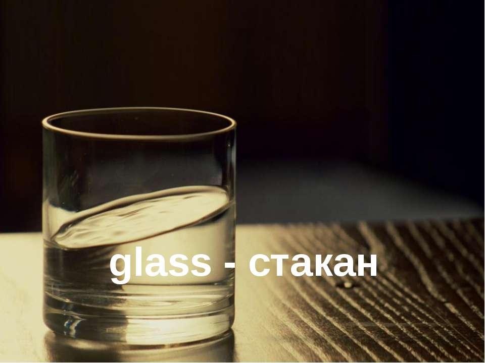 glass - стакан