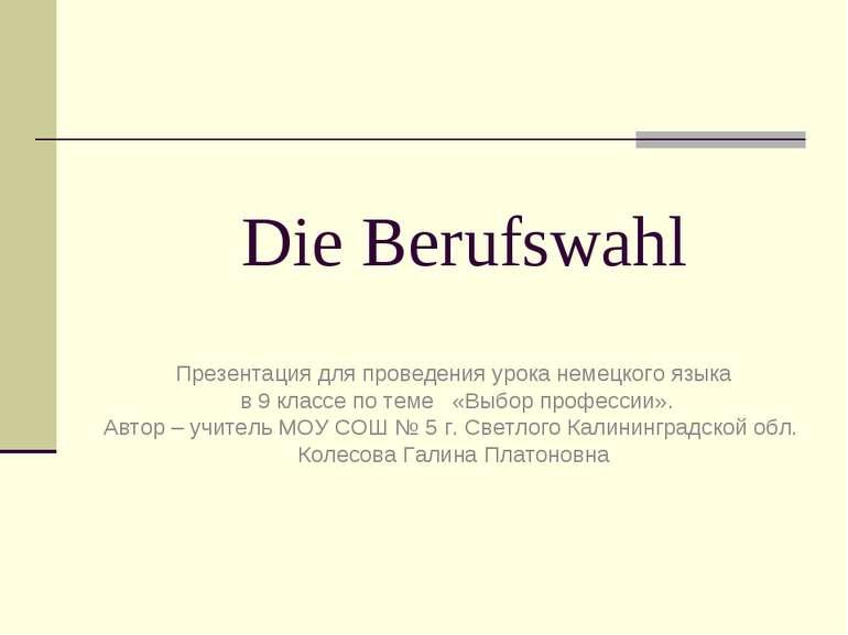 Die Berufswahl Презентация для проведения урока немецкого языка в 9 классе по...