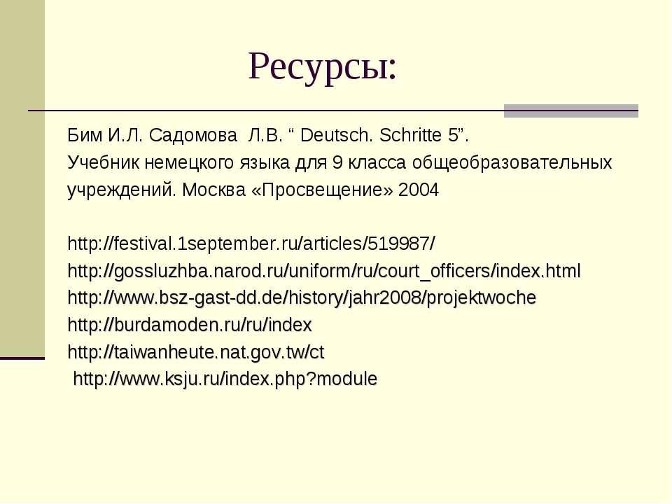 """Ресурсы: Бим И.Л. Садомова Л.В. """" Deutsch. Schritte 5"""". Учебник немецкого язы..."""