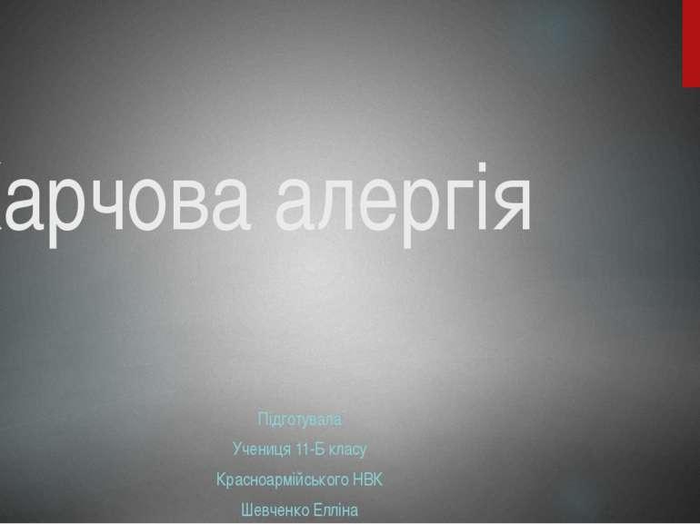Харчова алергія Підготувала Учениця 11-Б класу Красноармійського НВК Шевченко...