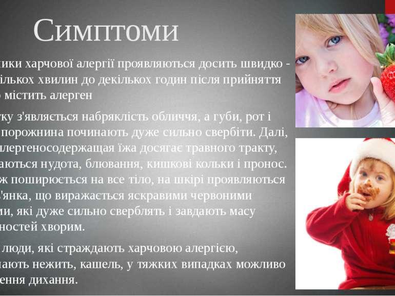 Симптоми Показники харчової алергії проявляються досить швидко - від декілько...