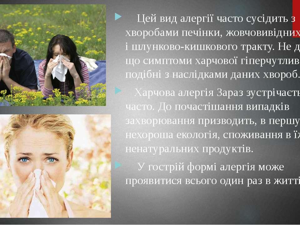 Цей вид алергії часто сусідить з хворобами печінки, жовчовивідних шляхів і шл...