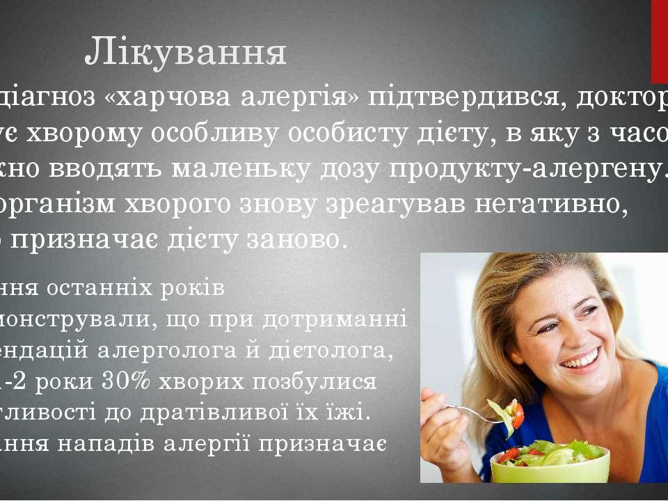 Лікування Якщо діагноз «харчова алергія» підтвердився, доктор виписує хворому...