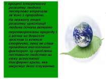 У процесі історичного розвитку людина поступово втрачала зв'язки з природою. ...