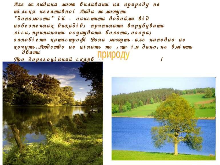 """Але ж людина може впливати на природу не тільки негативно! Люди ж можуть """"доп..."""