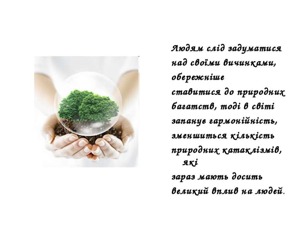 Людям слід задуматися над своїми вичинками, обережніше ставитися до природних...