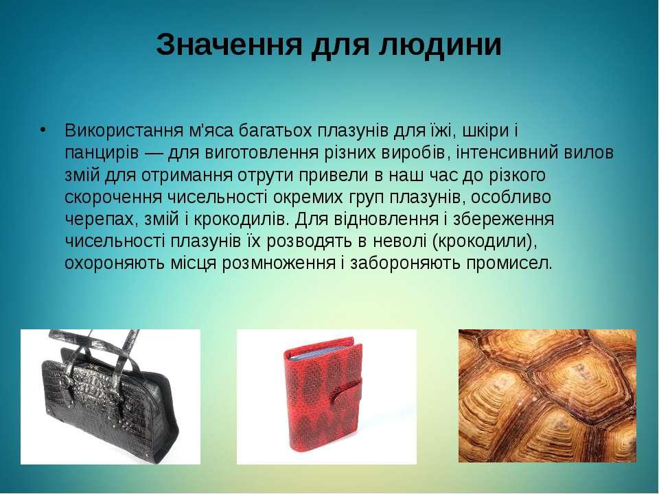 Значення для людини Використання м'яса багатьох плазунів для їжі, шкіри і пан...