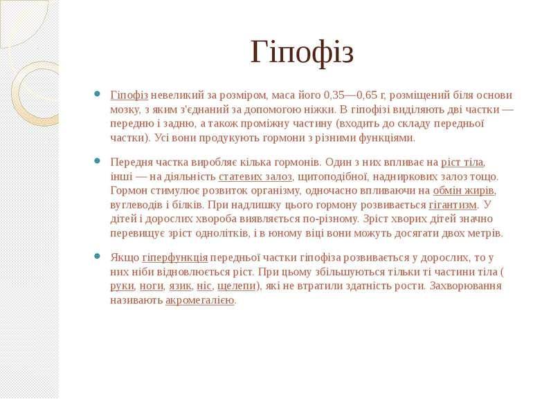 Гіпофіз Гіпофіз невеликий за розміром, маса його 0,35—0,65г, розміщений біля...