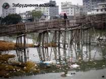 Забруднення водойм.