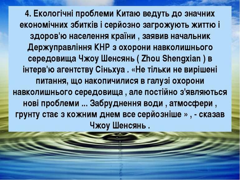 4. Екологічні проблеми Китаю ведуть до значних економічних збитків і серйозно...