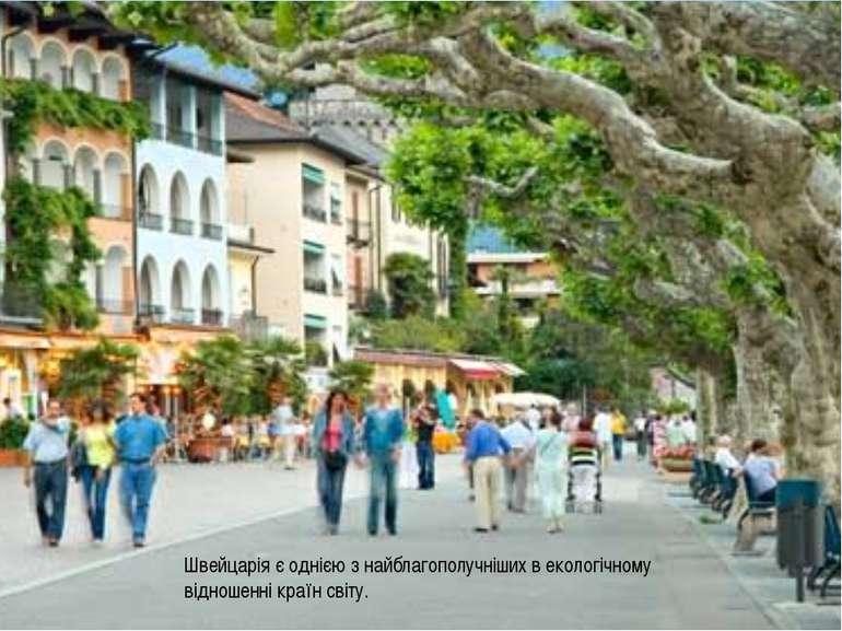 Швейцарія є однією з найблагополучніших в екологічному відношенні країн світу.