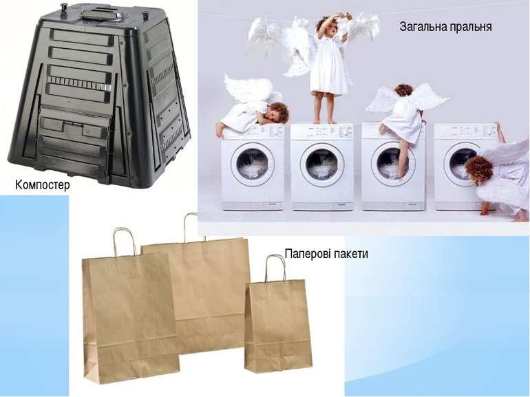 Компостер Загальна пральня Паперові пакети