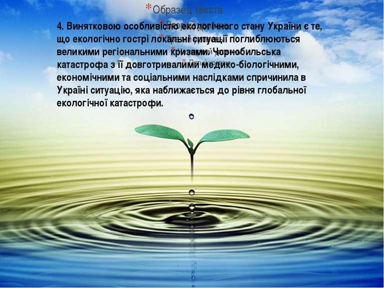 4. Винятковою особливістю екологічного стану України є те, що екологічно гост...