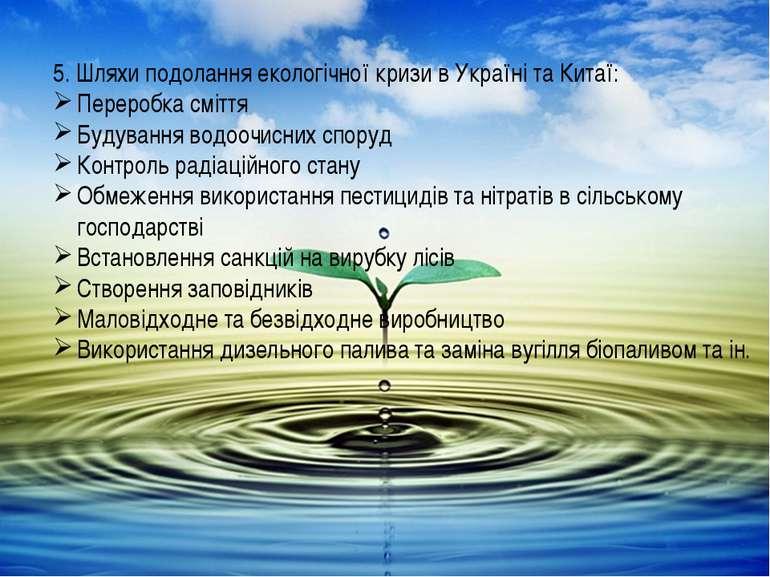 5. Шляхи подолання екологічної кризи в Україні та Китаї: Переробка сміття Буд...