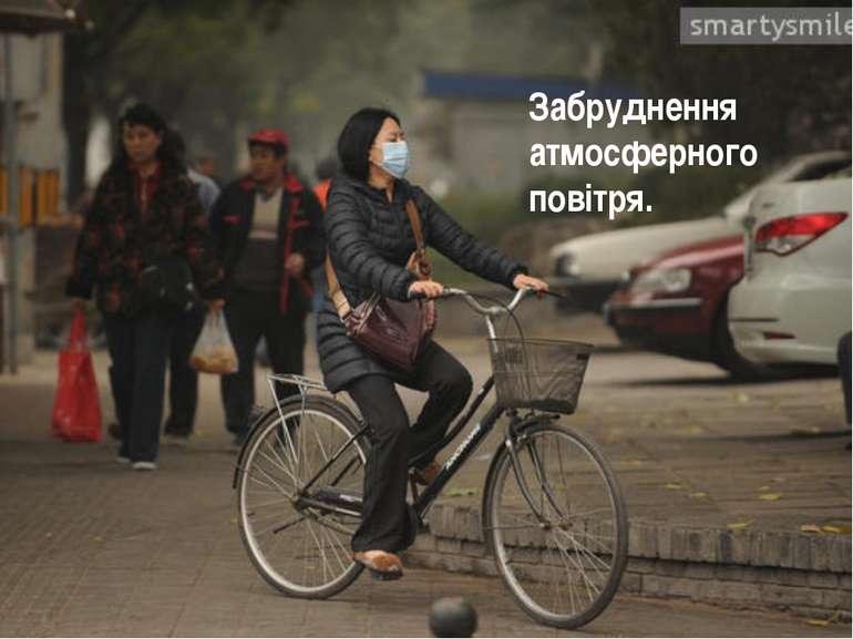Забруднення атмосферного повітря.