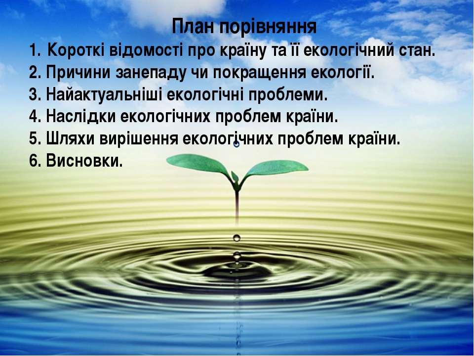 План порівняння Короткі відомості про країну та її екологічний стан. 2. Причи...