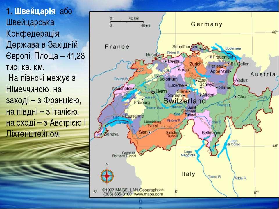 1. Швейцарія або Швейцарська Конфедерація. Держава в Західній Європі. Площа –...