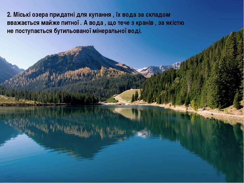 2. Міські озера придатні для купання , їх вода за складом вважається майже пи...