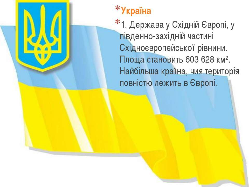 Україна 1. Держава у Східній Європі, у південно-західній частині Східноєвропе...