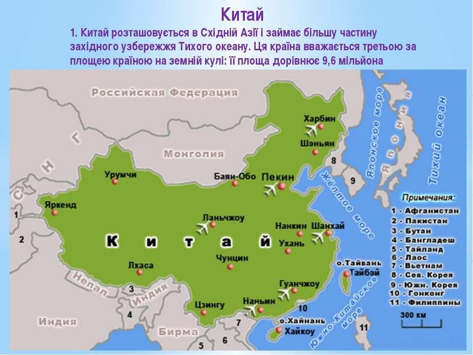 Китай 1. Китай розташовується в Східній Азії і займає більшу частину західног...