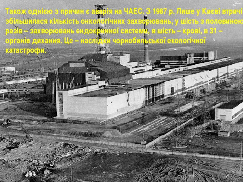 Також однією з причин є аварія на ЧАЕС. З 1987 р. Лише у Києві втричі збільши...
