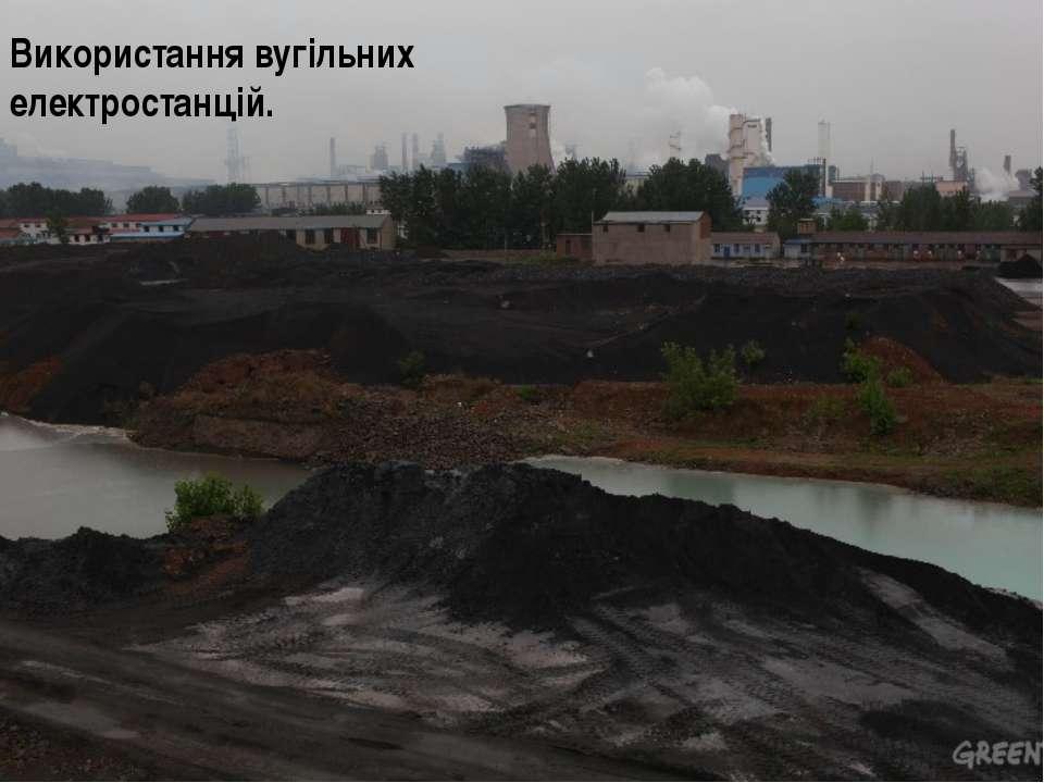 Використання вугільних електростанцій.