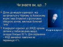 Чи знаєте ви, що…? Дотик до медузи коренерот, яка зустрічається у Чорному та ...